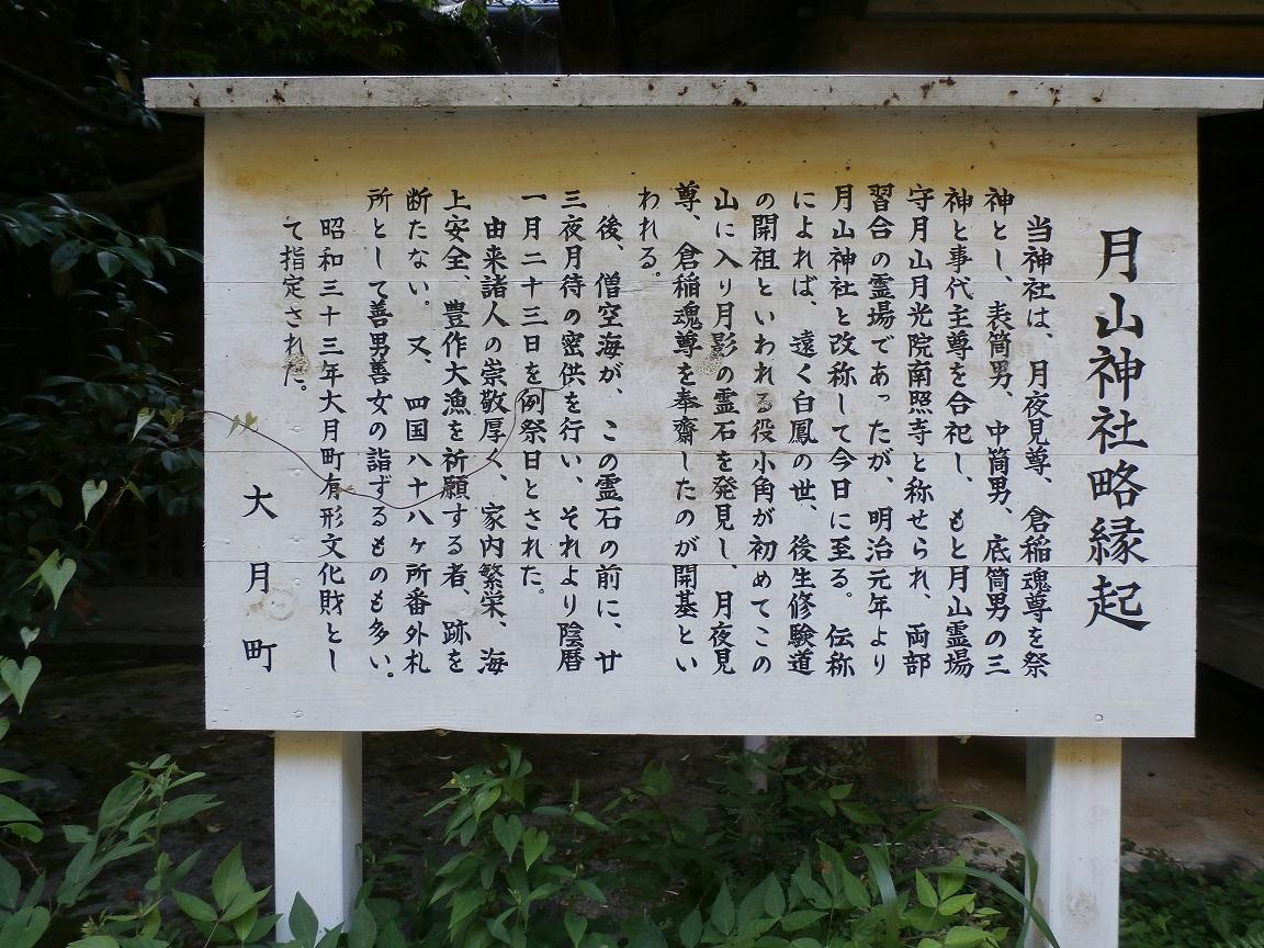 Tukiyamayurai
